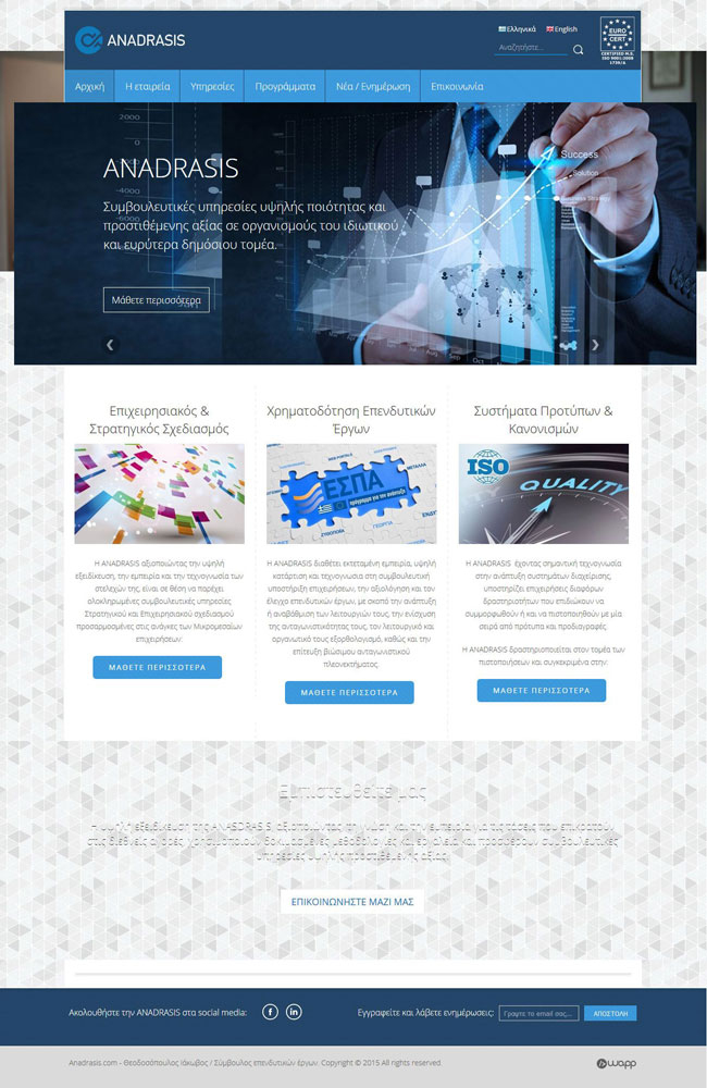 Website for Anadrasis consulting company in Kastoria, Macedonia