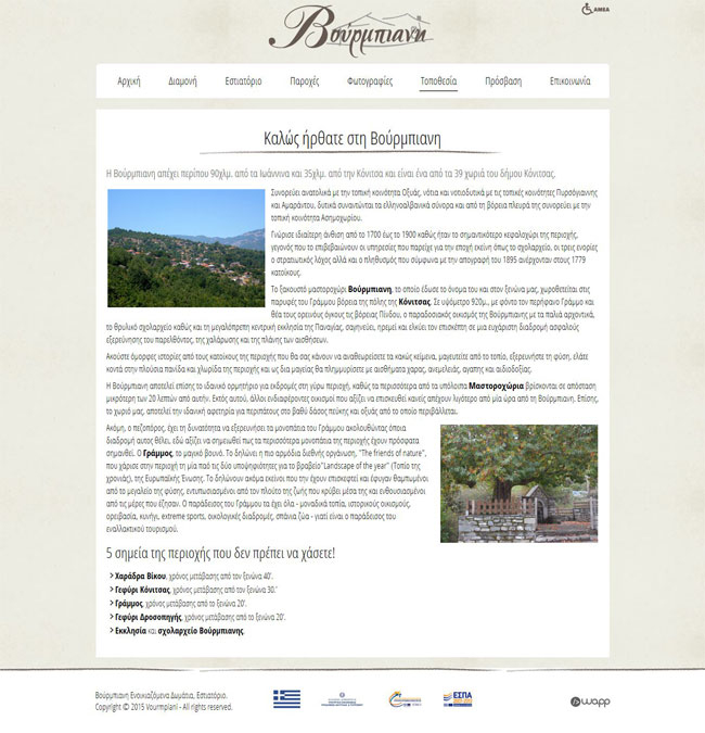 Website for Vourmpiani Guest House & Restaurant in Vourmpiani, Konitsa