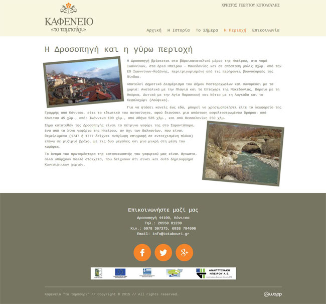 Website for The Tabouri, a traditional cafe in Drosopigi, Konitsa