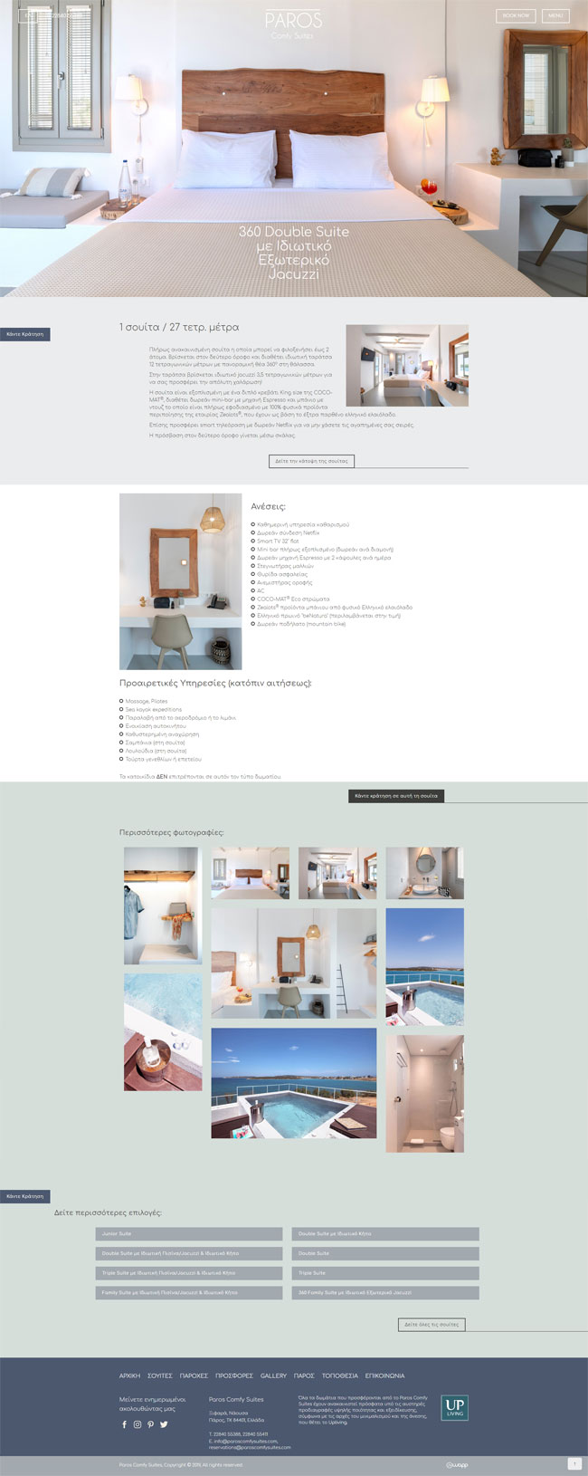 Responsive website for Paros Comfy Suites in Paros