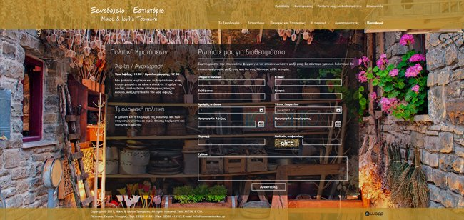 Website for Nikos & Ioulia Tsoumani Hotel in Papigo, Zagori