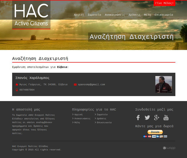 Website for HAC Active Citizens in Ioannina, Epirus