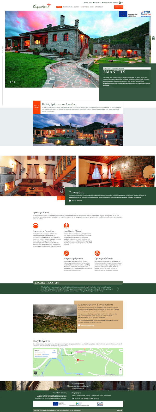 Responsive website for Amanitis in Zagori