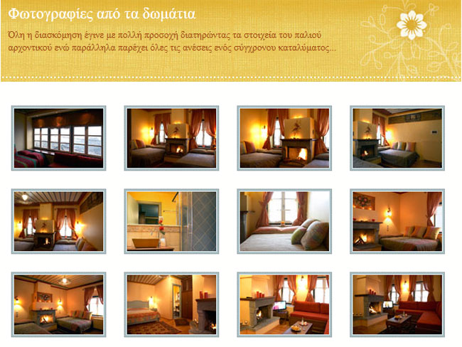 Website for Arxontiko Kipon Guesthouse in Zagori