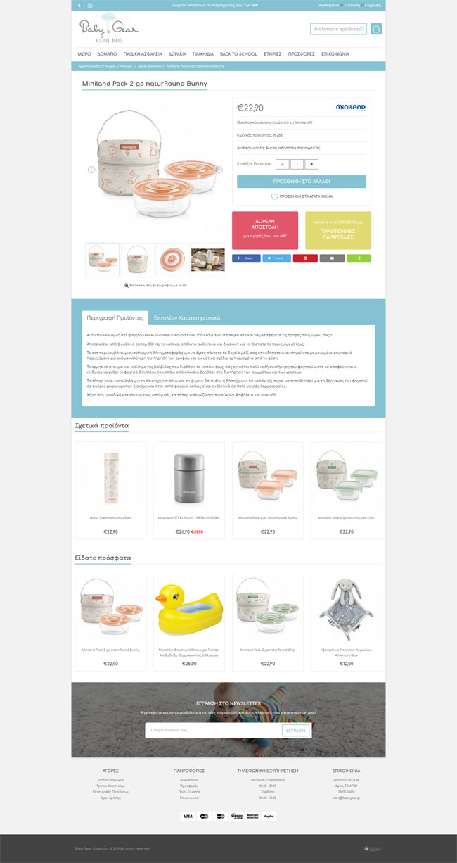 Responsive Eshop for Baby Gear in Arta