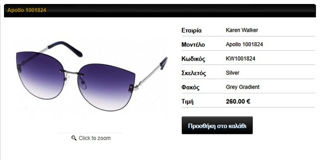 Blink Optics E-shop in Ioannina