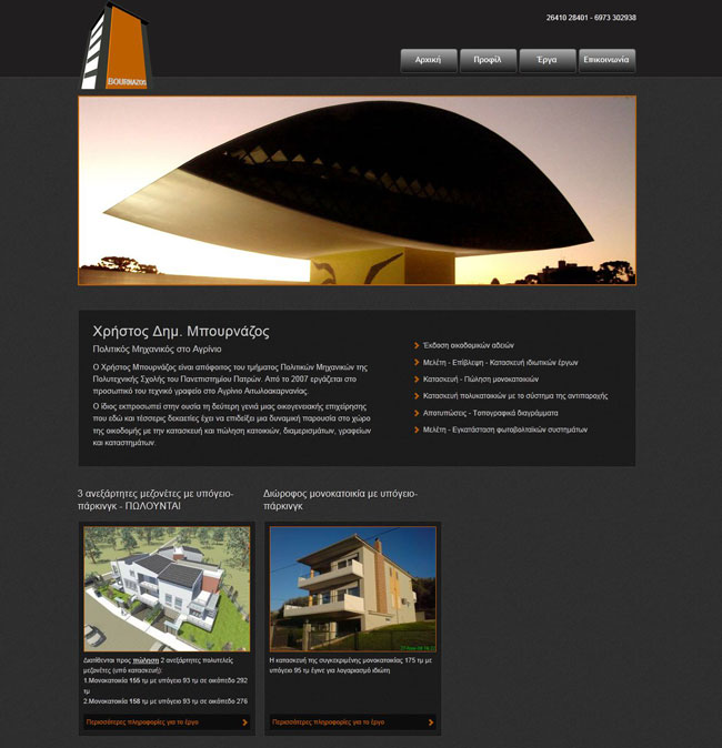 Website for construction company C. Bournazos in Agrinio