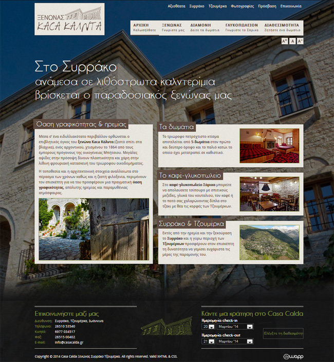 Website for Casa Calda Guesthouse in Syrrako, Tzoumerka, Ioannina