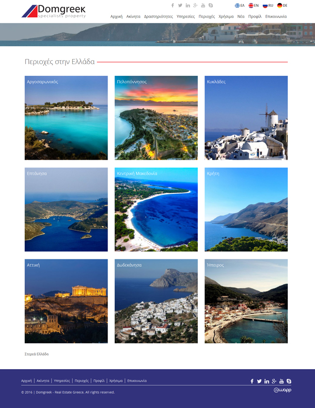 Responsive website for Domgreek, a real estate company in Athens