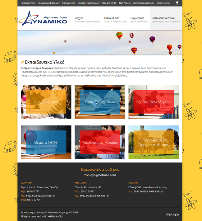 Website for Dynamiko Tutoring Lessons in Ioannina