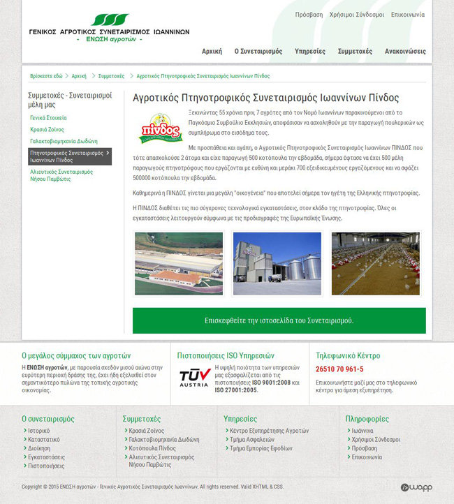 Website for Farmers Union in Ioannina, Epirus
