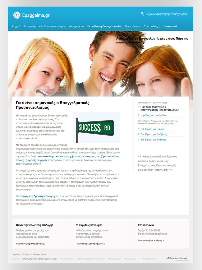 Website for Epaggelma