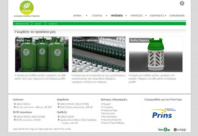 Website for Fgas Greek Gas Company in Ioannina, Epirus
