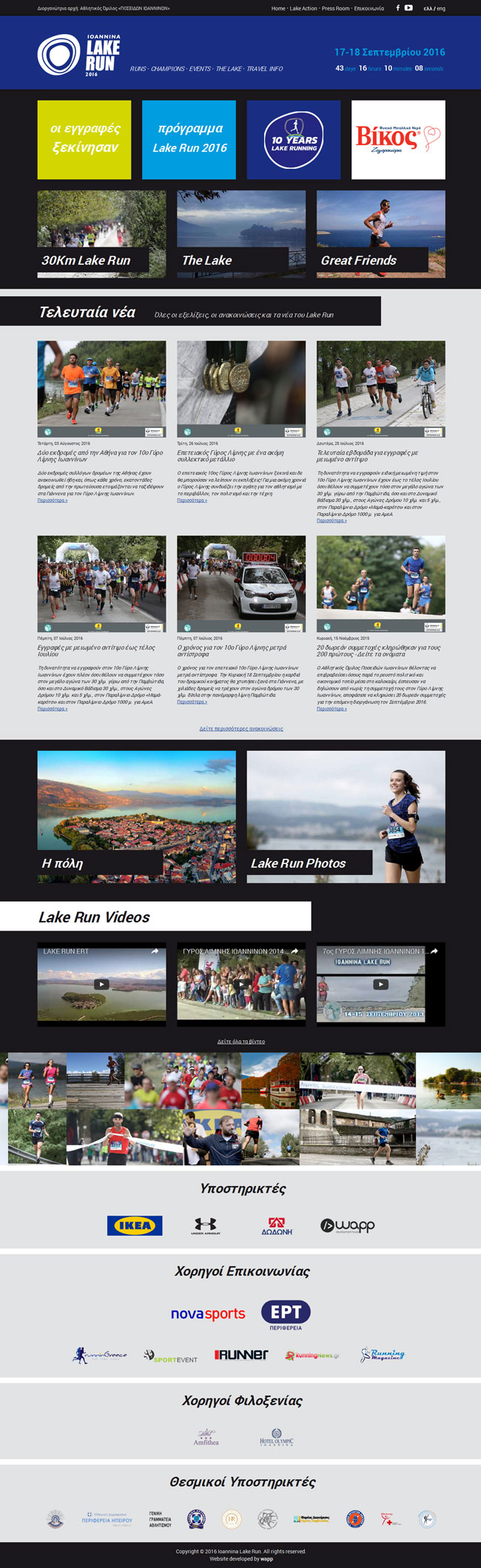 Website for Ioannina Lake Run in Epirus