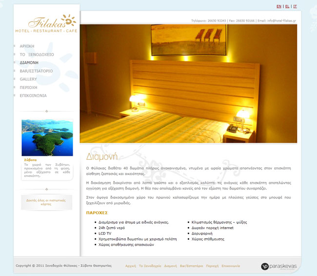 Website for Hotel Filakas in Sivota,Thesprotia