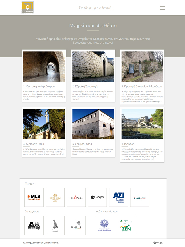Web application for I.C.Touring in Ioannina, Epirus