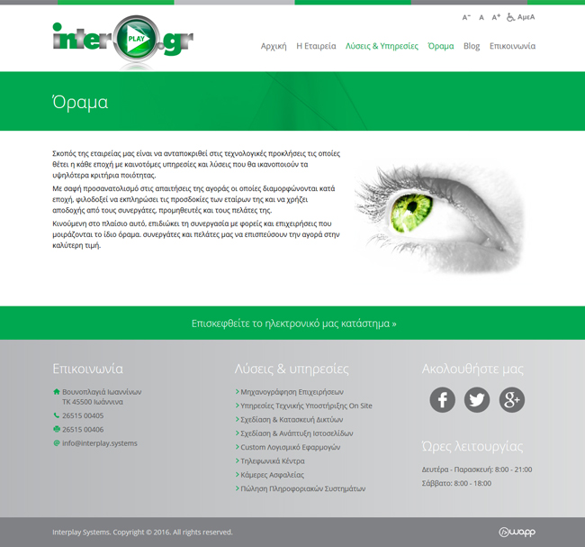 Website for Interplay Systems in Ioannina, Epirus