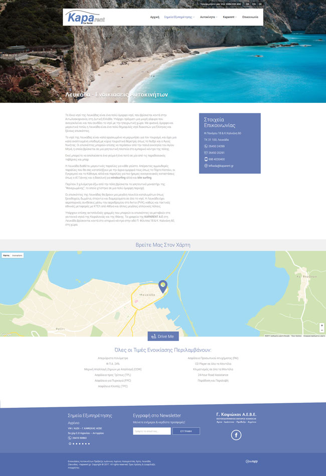 Responsive website for Kaparent Car Rental company in Western Greece