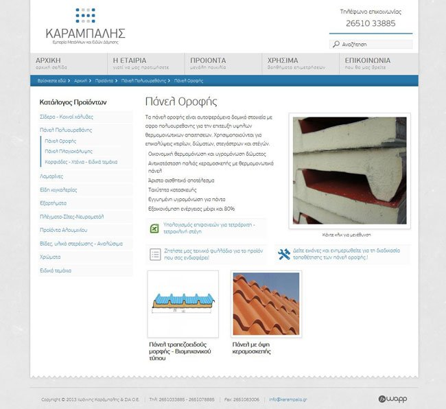Website for Κarampalis building materials company in Ioannina