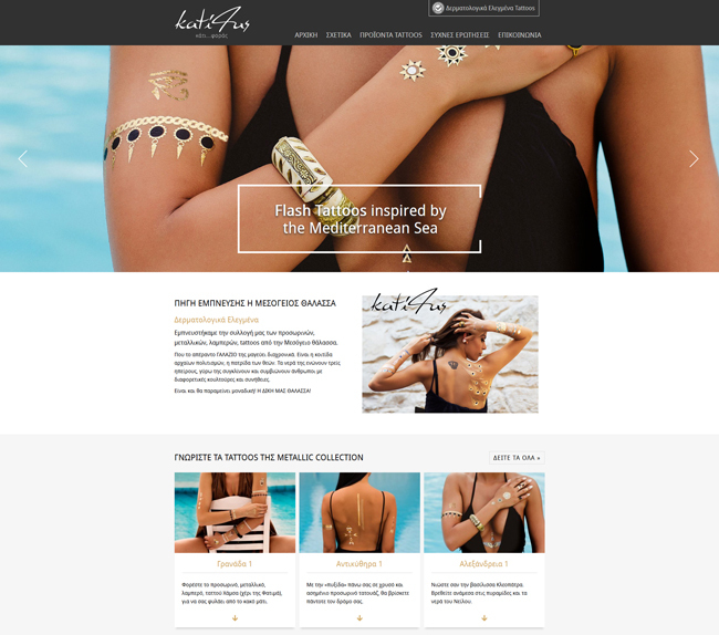 Website for Kati4us Flash Tattoos in Ioannina, Epirus