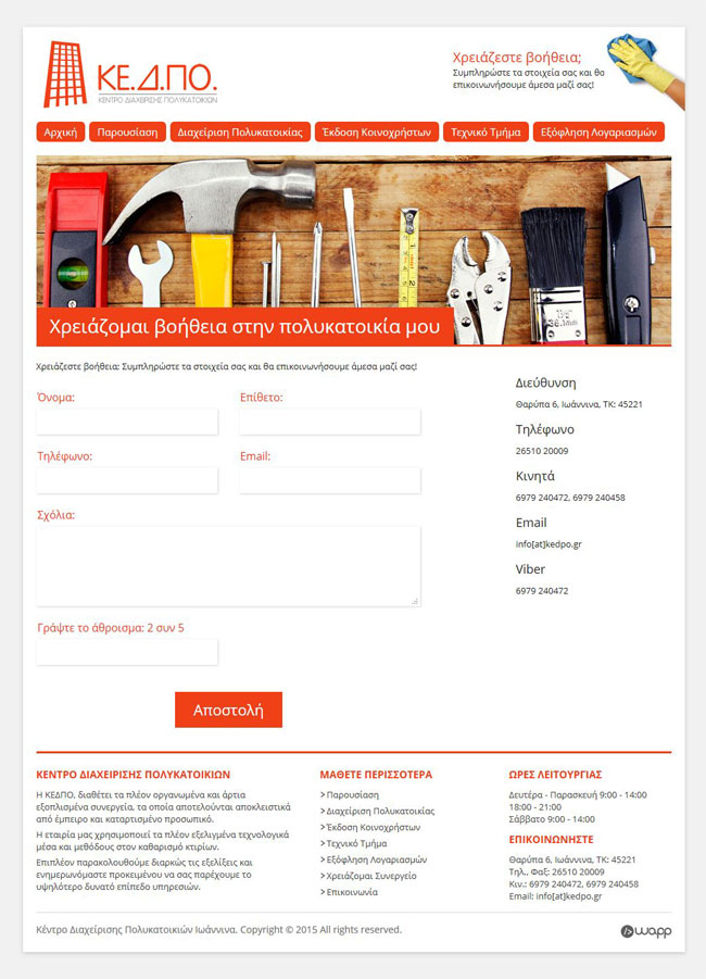 Website for KEDPO, a building management company in Ioannina, Epirus