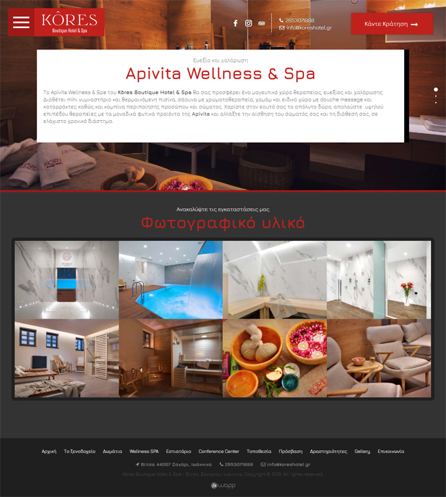 Responsive website for Kôres Boutique Hotel & Spa in Zagori