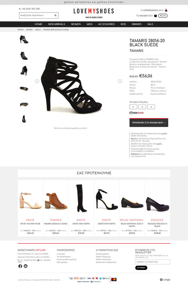 Responsive Eshop for Love My Shoes in Ioannina