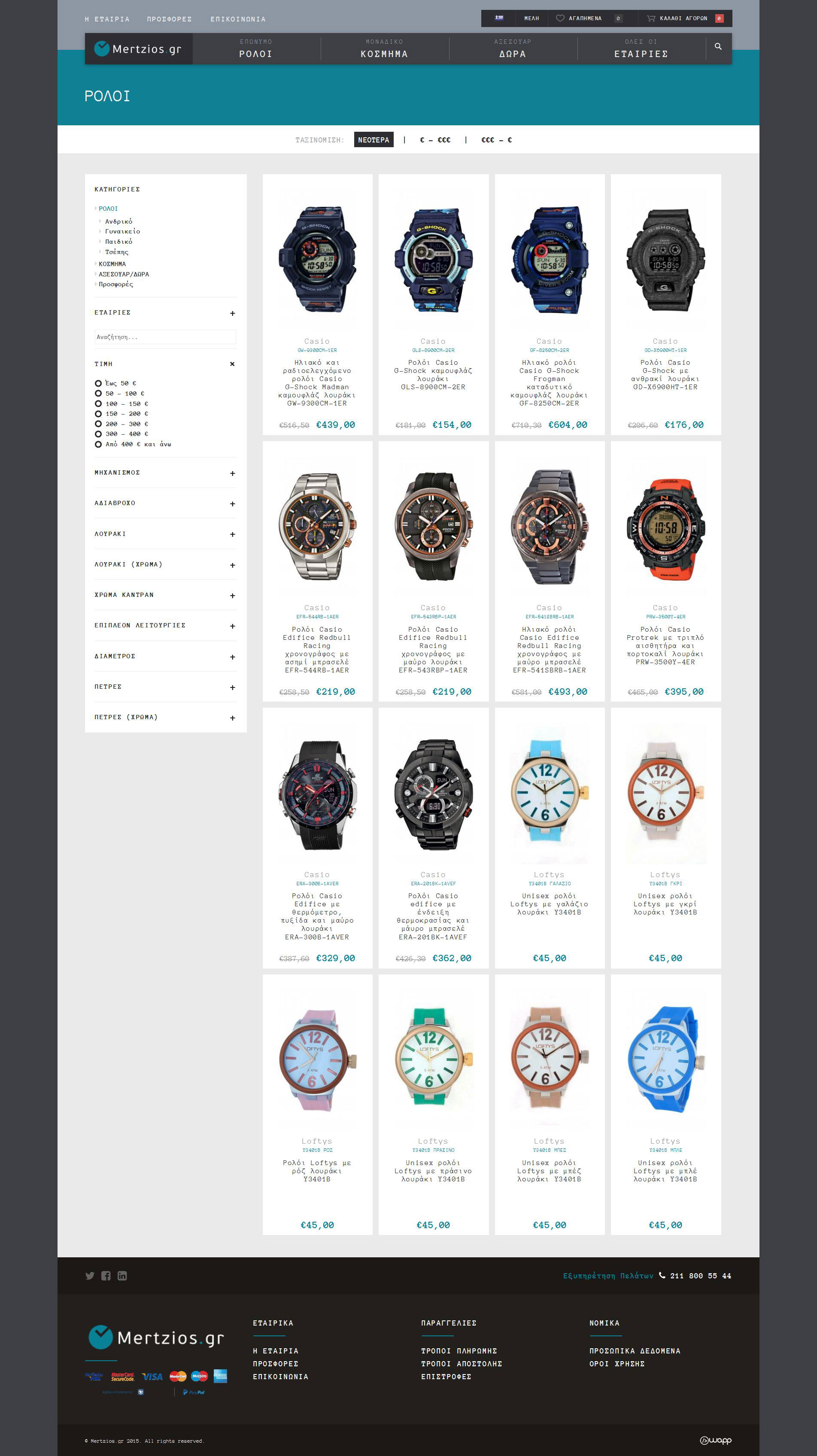 Eshop for Mertzios watches and jewelry company in Ioannina, Epirus