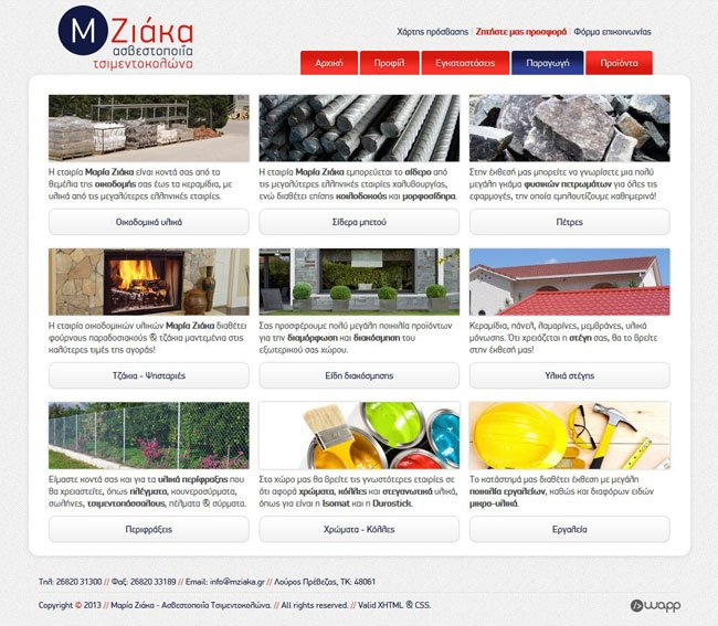 Website for Maria Ziaka building materials company in Louros, Preveza