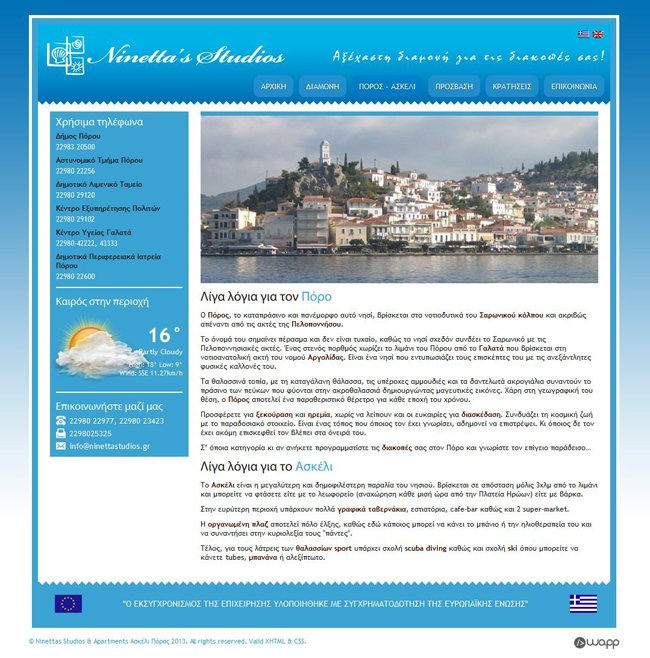 Website for Ninetta's Studios & Apartments in Askeli, Poros