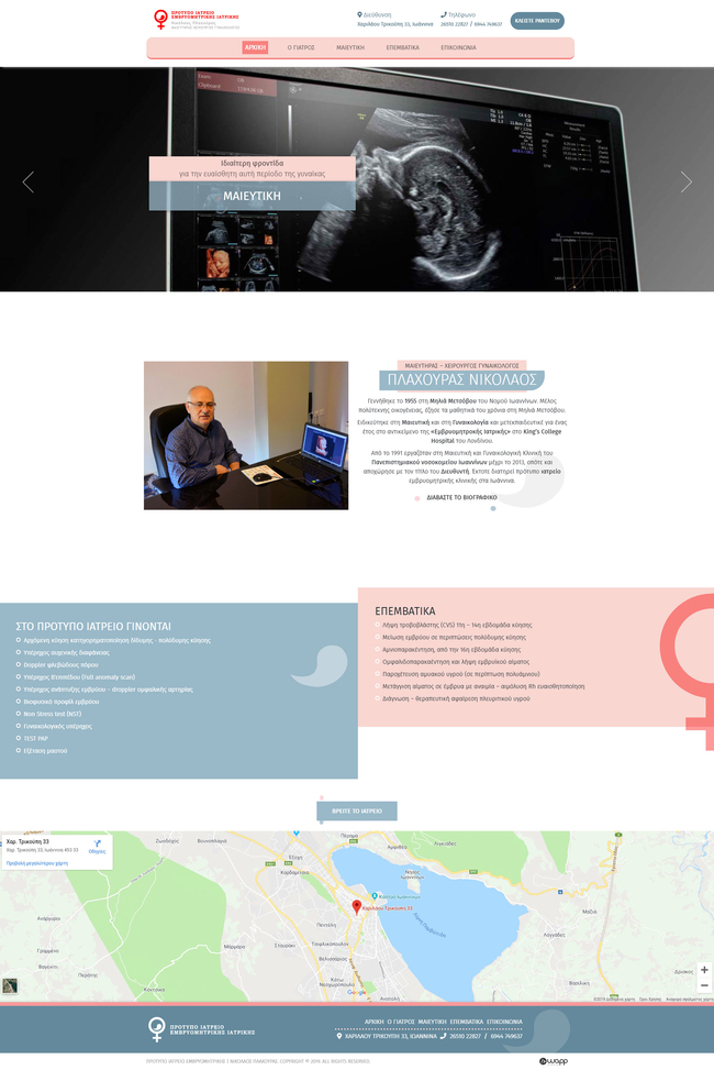 Responsive website for N. Plachouras Embryology Clinic in Ioannina