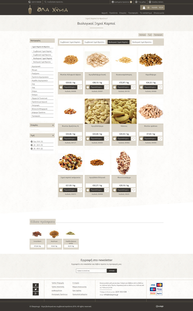 Responsive eshop for Ola Xyma food products company in Lamia