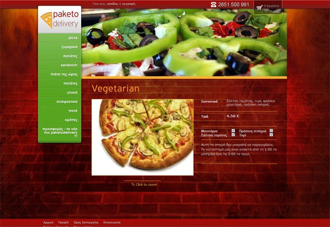 Eshop for Paketo Delivery, a fast food company in Ioannina