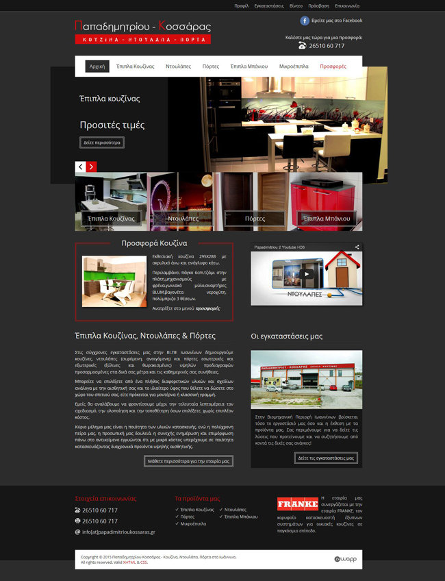Website for Papadimitriou - Kossaras in Ioannina, Epirus