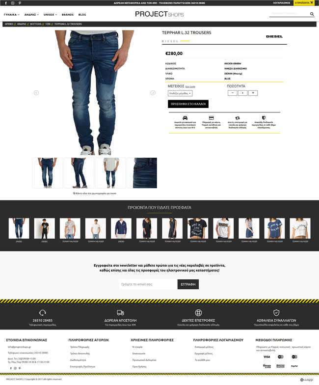 Responsive Eshop for Project Shops company in Ioannina, Epirus