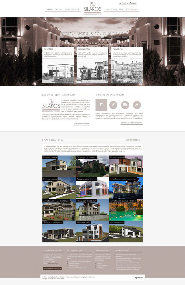 Website for Silakos Design & Construction in Ioannina, Epirus