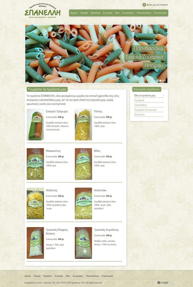 Website for Spanelli traditional pasta of Epirus company in Ioannina