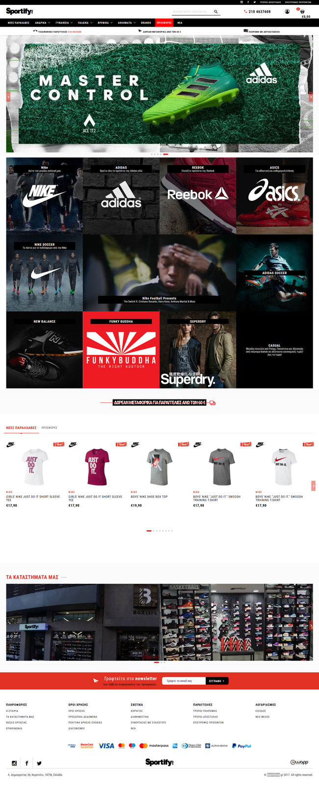 Responsive Eshop for SportifyMe company in Athens
