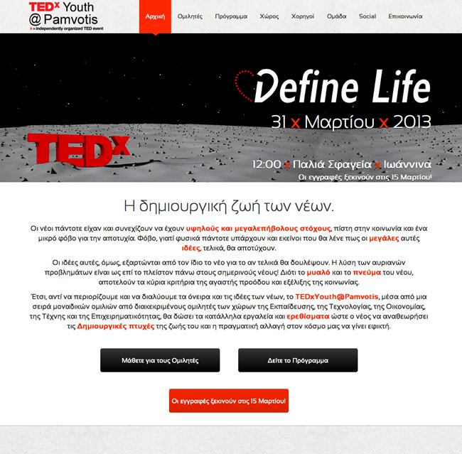 Website for TEDx Youth@Pamvotis event in Ioannina