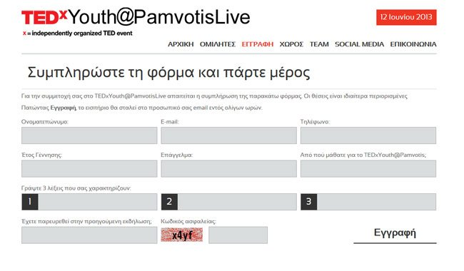 Website for TEDx Youth@Pamvotis Live event in Ioannina