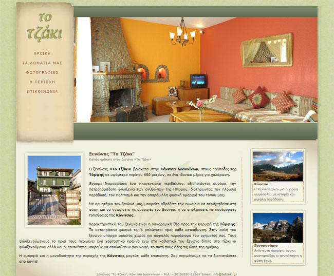 Website for Tzaki Guesthouse in Konitsa, Ioannina