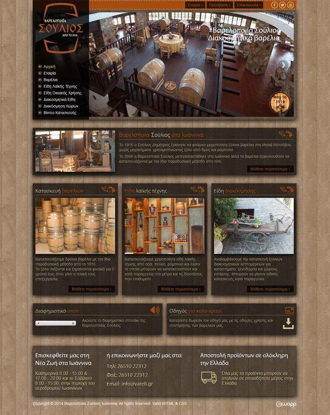 Website for Soulios Coopery in Ioannina, Epirus