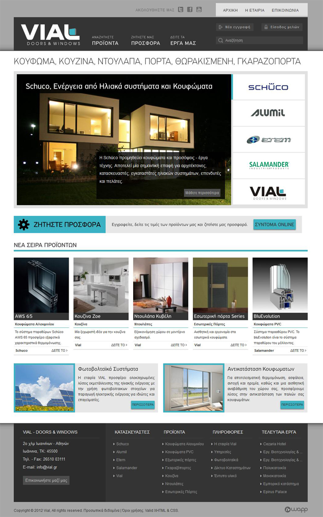 Website for Vial Doors & Windows in Ioannina, Epirus