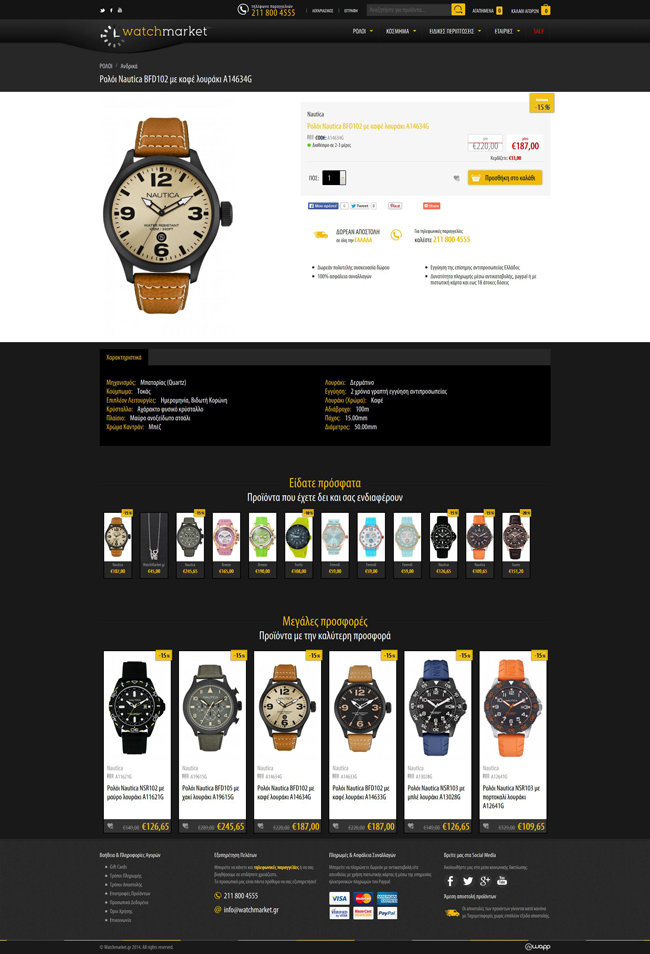 Eshop for Watchmarket in Athens, Attica