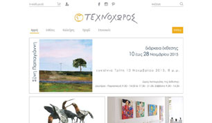 Eshop for Technohoros Art Gallery in Ioannina 0e6b8077192