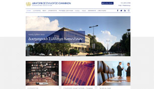 Responsive website for Ioannina Bar Association