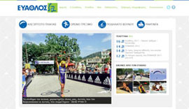 Website for Evathlos in Konitsa
