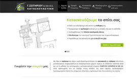 Website for G.Sotiriou Constructions in Ioannina, Epirus