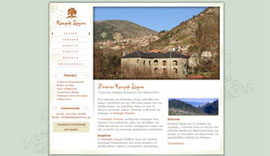 Website for Katafili Stomiou Guesthouse in Konitsa