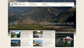 Official website of Municipality of Konitsa